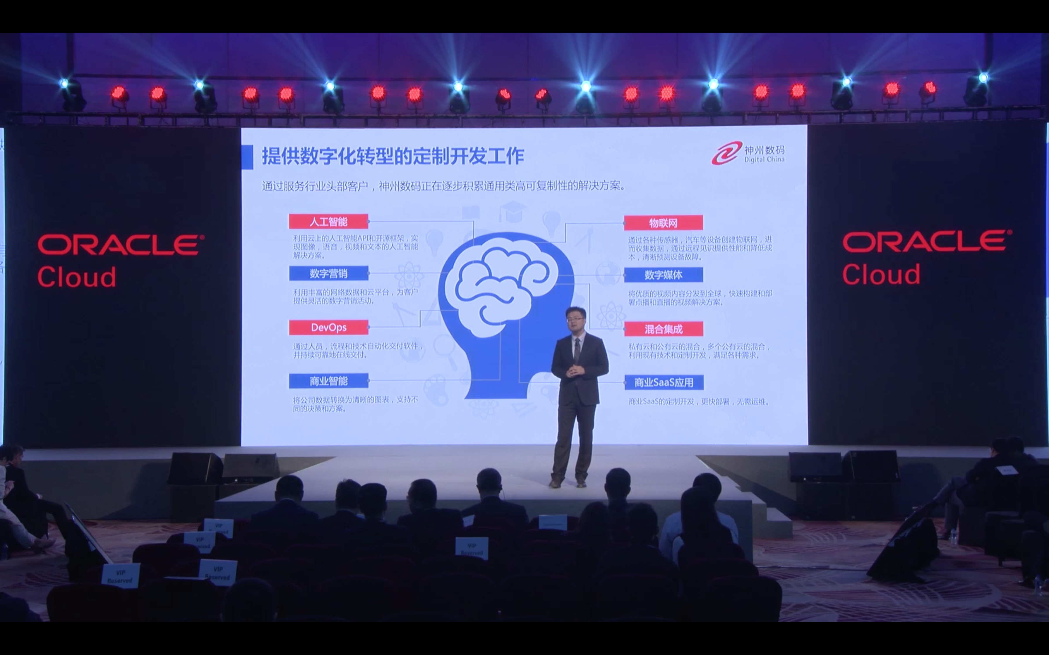 Still from the video on Oracle website. Digital China's CTO Hao Junsheng presenting at Oracle CloudWorld 2018.